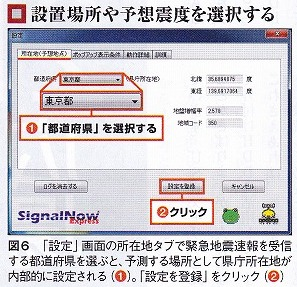 201208p139_signalnow_express_6