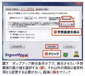 201208p139_signalnow_express_7